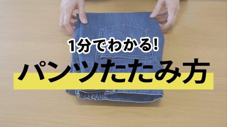 【1分でわかる】基本のパンツのたたみ方【2019 春夏秋冬 メンズファッション】