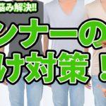 【お悩み解決】検証!白シャツから透けないインナーはどれだ?!【2019 メンズファッション 夏】