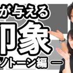 【色合わせ】黒・白・グレーが人に与える印象とは?!【2019 メンズファッション 秋】