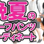 【女子ウケ】夏の終わりのハーフパンツコーデ!【2019 メンズファッション】
