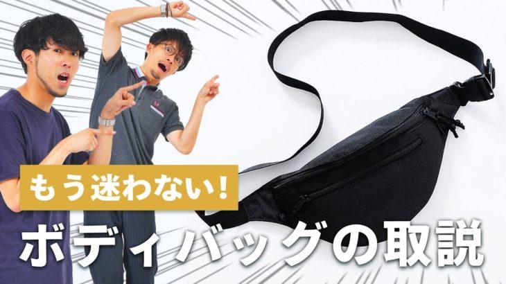 【告知あり】ボディバッグの扱い方、夏コーデを徹底解説!【2019 メンズファッション 夏】