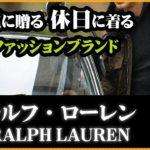 40代に贈る 休日に着るメンズファッションブランド【RALPH LAUREN/ラルフ・ローレン】
