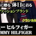 40代に贈る 休日に着るメンズファッションブランド【TOMMY HILFIGER/トミーヒルフィガー】