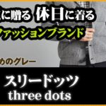 40代に贈る 休日に着るメンズファッションブランド【three dots/スリードッツ】