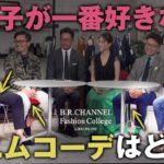 東京の有名バイヤー6人がデニムの着こなしテク披露!女子も惚れる大人コーデで話題のデニムが秀逸 | B.R. Fashion College Lesson.220 PTデニムライン