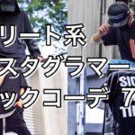 ストリート系インスタグラマー 【ブラックコーデ】メンズ服紹介7月編 PCTOKYO