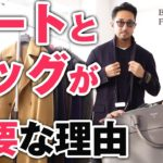 デキる男は何故コートとバッグにこだわる?意外な◯◯を意識する男が続出 | B.R. Fashion College Lesson.176 コート&バッグ