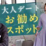 東京デートに絶対オススメ!女性の本音「デートで行きたい場所は◯◯」| B.R. Fashion College Lesson.194 gujiレディースセクションbiglietta