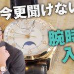 知らなきゃ男の恥…腕時計の基礎!良い時計の見分け方&名門腕時計店で公開収録決定!| B.R. Fashion College Lesson.210 腕時計入門&公開収録告知