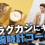 意外と差が出る腕時計のコーデテク解説!何本持つべき?スタイルの幅を広げる時計選び | B.R. Fashion College Lesson.219 名門腕時計店HF-AGE公開収録