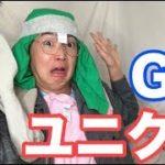 【GU/ユニクロ】最近の購入品だよ!【メンズファッション】