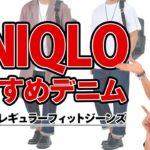 【UNIQLO】オシャレ初心者にオススメのテーパードデニムをご紹介!!【2019 メンズファッション 夏】