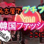 【ファッションVLOG】vol.3はプチプラ韓国ファッション探すならXU名古屋大須店!ストリートファッションやスニーカーも見て行くよ