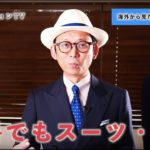 真夏の猛暑でスーツ?日本のビジネスマンに外国人は呆れてる?海外メディアの報道より