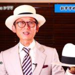 おすすめパナマハット !3選 夏のメンズファッションスタイルの定番帽子