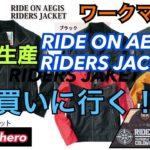 #069【ワークマン】RIDE ON AEGIS ライダースジャケット