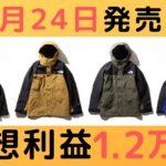 転売速報|【利益1.5万円】THE NORTH FACE MOUNTAIN LIGHT JACKET(マウンテンライトジャケット)