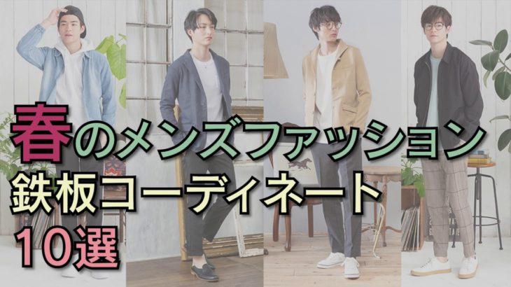 【永久保存版】春服メンズファッションの鉄板コーディネート10選
