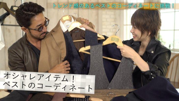 流行りのベストで簡単にオシャレを作る方法!番組初?100点コーディネート披露/B.R.Fashion College Lesson.62 ジレ(ベスト)