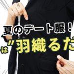 【1分でわかる】デートにはコレ!オシャレ初心者の必須アイテム!【メンズファッション 夏 2019】