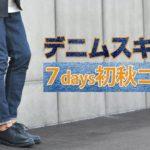 【秋コーデ】オシャレ初心者は要チェック!デニムスキニー1週間コーデ!【2019 メンズファッション 秋】
