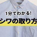 【1分でわかる】アイロンいらず!!シャツのシワを取る方法【2019 メンズファッション】