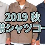 【秋コーデ】1枚で3役の開襟シャツ!2019秋のコーデ術!【2019 メンズファッション 秋】