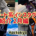ストリート系インスタグラマー メンズ服コーデ紹介2月編 PLAY CLOTHING TOKYO