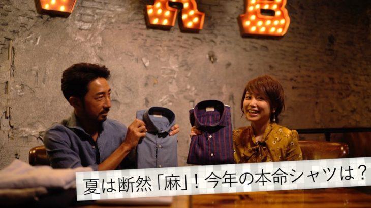 2017夏のシャツは◯◯テイストを選べ!洗濯から着こなしまで 干場の夏を伝授/B.R.Fashion College Lesson.90 フィナモレのシャツ