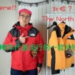 2018-2-23 一件90年代的复古冲锋衣 The North Face 1990 Mountain Jacket Gore-Tex