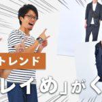 【秋冬トレンド】2019年の気になるトレンド!キレイめ編【メンズファッション 夏秋】