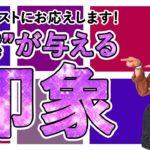 【色合わせ】紫が人に与える印象と色合わせのコツ!【2019 メンズファッション 秋】
