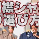 【前編】オープンカラーシャツの選び方入門!!【2019 メンズファッション 秋】