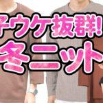【女子ウケ】秋は大人気のニットをコーデの主役に!【2019 メンズファッション 秋】