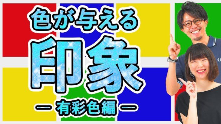【色合わせ】赤、青、黄、緑が人に与える印象とは?!【2019 メンズファッション 秋】