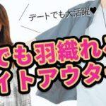 【女子ウケ】オシャレ初心者でも超簡単!サラリと羽織れるライトアウターで印象を変えてみよう!!【2019 夏 メンズファッション】
