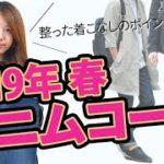 【女子ウケ】オシャレ初心者必見!春のデニムコーデを大人っぽく着こなす方法!!【2019 春 メンズファッション】