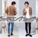 【2019年版・春服】メンズ向け!ロングカーディガンのオシャレな着こなし方教えます!