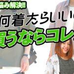 【お悩み解決】この夏何買う?今買うなら絶対コレ!!【2019 メンズファッション 夏】