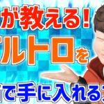 """バルトロを定価で手に入れる""""3""""つの方法【プロが教える!】"""