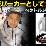 【ベクトルジャケット】3シーズンで大活躍のカジュアルスタイルパーカー【クシタニ】