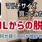 【30代 メンズ ファッション】ZOZOTOWN マルチサイズ チノパン 検証結果 レビュー【クールビズ用に買ってみた】