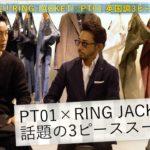 話題の英国調3ピーススーツで上級な着こなし!PT01×RING JACKETのスペシャルコラボが実現/B.R.Fashion College Lesson.54 ring別注3ピーススーツ