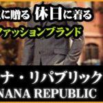40代に贈る 休日に着るメンズファッションブランド【BANANA REPUBLIC/バナナリパブリック】