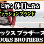 40代に贈る 休日に着るメンズファッションブランド【BROOKS BROTHERS Red Fleece/ブルックス・ブラザーズ レッド フリース】