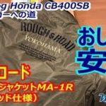 モトブログ#47 春秋冬のジャケットは、MA-1でおしゃれ・安全!ラフ&ロード フルパッド仕様バイクジャケットMA-1R /カスタム日記  【CB400SB/motovlog】