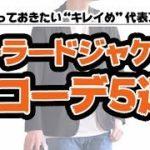 オシャレ初心者必見!春のテーラードジャケットコーデ5選をご提案!!【2019 冬 春 メンズファッション】