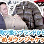 5ブランドから厳選!!SPU一押しのダウンジャケット5選!!
