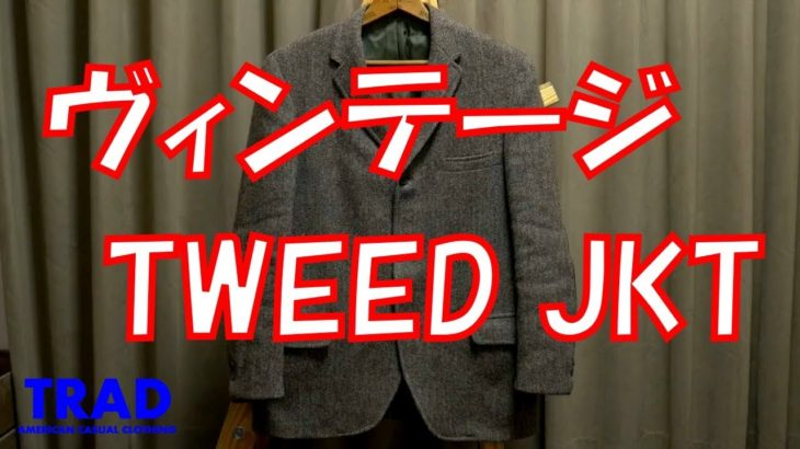 【ヴィンテージ古着】60年代製ハリスツイードジャケットの魅力