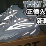 再度入手新鞋|Adidas Yeezy Boost V2 Inertia